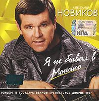 Александр Новиков. Я не бывал в Монако - Александр Новиков