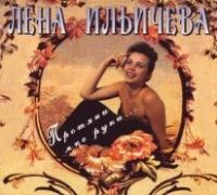 Lena Ilicheva. Protyani mne ruki... - Lena Ilicheva