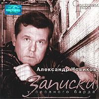 Aleksandr Novikov. Zapiski ugolovnogo barda. Simfonii dvora (2003) - Aleksandr Novikov