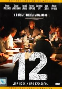 Zwölf (Dwenadzat) (12) - Nikita Mihalkov, Eduard Artemev, Vladimir Moiseenko, Aleksandr Novotockiy, Vladislav Opelyanc, Leonid Vereschagin, Yurij Stoyanov