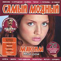 Various Artists. Samyj Modnyj - Chay vdvoem , Reflex , Evro , Serega , Zveri , Byanka , Serebro