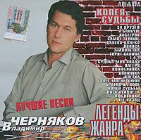 Vladimir CHernyakov. Koleya sudby. Legendy zhanra - Vladimir Chernyakov