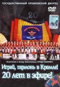 Igraj, garmon w Kremle! 20 let w efire! (2 DVD) - Ansambl Gennadija Zavolokina Chastushka