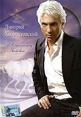 Dmitrij Hvorostovskij. K otechestvu s lyubovyu - Dmitriy Hvorostovskiy