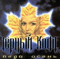 CHernyj kofe. Ledi osen (Moroz Records) - Chorny Kofe