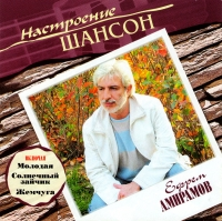Efrem Amiramov. Nastroenie shanson - Efrem Amiramov