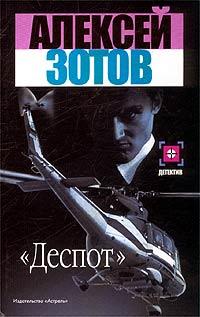 Books Aleksej Zotov. Despot - Aleksey Zotov