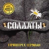 Soundtrack series - Soldiers - Konec filma , Yuta , Evgeniy Feklistov