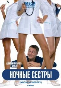 Night Nurses (Nochnye sestry) - Aleksey Muradov, Sergey Chekryzhov, Valentin Chernyh, Robert Filatov, P Anurov, D Dobuzhinskiy, Evgeniy Stychkin