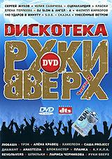 Diskoteka Ruki Vverh. Chast' 2 - Ruki Vverh! , 140 udarov v minutu (140 bpm) , Kraski , Unesennye vetrom , Filipp Kirkorow, Sergey Zhukov, Lyubasha