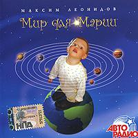 Maksim Leonidov. Mir dlya Marii - Maksim Leonidov, HippoBand
