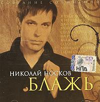 Николай Носков. Собрание сочинений. Блажь - Николай Носков