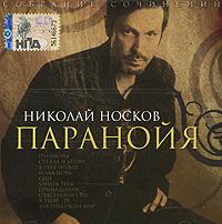 Nikolaj Noskov. Sobranie sochinenij. Paranojya - Nikolay Noskov