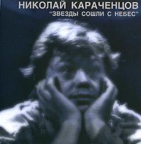 Николай Караченцов. Звезды сошли с небес - Николай Караченцов