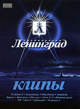 Gruppirowka Leningrad. Klipy - Leningrad , Sergey Shnurov
