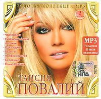 Таисия Повалий. Золотая коллекция. mp3 Коллекция. Часть 2 - Таисия Повалий