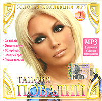Таисия Повалий. Золотая коллекция. mp3 Коллекция. Часть 1 - Таисия Повалий