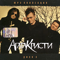 Агата Кристи. mp3 Коллекция. Диск 3 (2006) (mp3) - Группа Агата Кристи