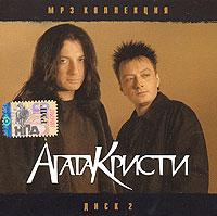 Агата Кристи. mp3 Коллекция. Диск 2 (2006) (mp3) - Группа Агата Кристи