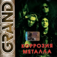 Korroziya Metalla. Grand Collection - Korroziya Metalla