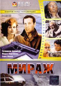 Mirage (Mirazh. 3 Serii) (1983) - Aloiz Brench, Ivars Vigners, Alvis Lapinsh, Dzheyms Cheyz, Yanis Murnienks, Boris Ivanov, Regimantas Adomajtis