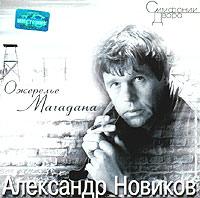 Александр Новиков. Ожерелье Магадана (2005) - Александр Новиков