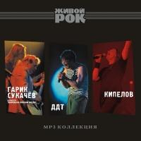 Various Artists. Живой Рок. mp3 Коллекция - Гарик Сукачев, ДДТ , Кипелов