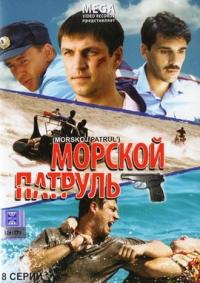 Morskoj patrul - Evgeniy Serov, Vsevolod Saksonov, Andrey Zhitkov, Kseniya Kiyashko, Aleksey Molchanov, Andrey Smirnov, Yuriy Sapronov