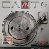 Слот. Re-Mixes. Vol. 1 - Слот , DJ Дождик, Алан Уотерс , DJ Oxide, Кэш , Shino Da One , Garage Crew