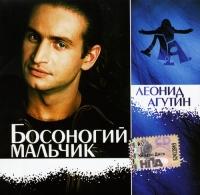Leonid Agutin. Bosonogij malchik - Leonid Agutin