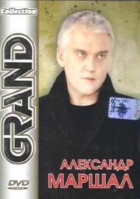 Алексанр Маршал. Grand Collection - Александр Маршал