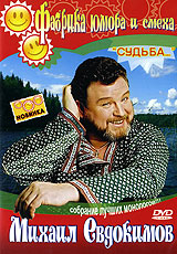 Michail Ewdokimow. Sudba... - Mihail Evdokimov