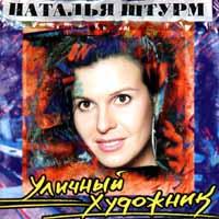 Наталья Штурм. Уличный художник - Наталья Штурм