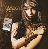 Zara. Я не та - Зара (Zara)