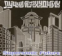 Supersonic Future. Лучшие из худших - Supersonic Future , Олег Костров