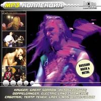 Various Artists. Russian Rock & Metal. mp3 Collection - Electric Land , Интоксикация , Krüger , Театр теней , Саботаж , Lady's Man , Great Sorrow