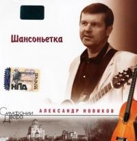 Александр Новиков. Шансоньетка. Симфонии Двора (2007) - Александр Новиков