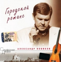 Александр Новиков. Городской роман. Симфонии Двора (2007) - Александр Новиков