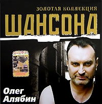 Oleg Alyabin. Zolotaya kollektsiya shansona - Oleg Alyabin