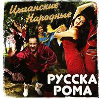 Русска Рома. Цыганские народные - Русска Рома