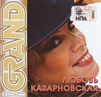 Lyubov Kazarnovskaya. Grand Collection - Lyubov Kazarnovskaya