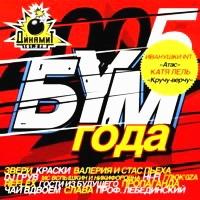 Various Artists.  Bum goda 2005 - Valeriya , Hi-Fi , Gosti iz buduschego , Ivanushki International , Kraski , Katya Lel, Chay vdvoem