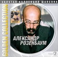 Александр Розенбаум. Golden Collection. Том 2 - Александр Розенбаум