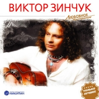 Wiktor Sintschuk. Ljubownoe nastroenie - Viktor Zinchuk