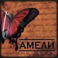 Ameli. Navsegda - Ameli