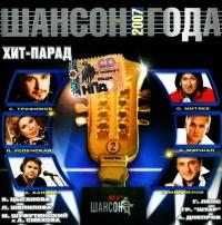 Various Artists. SHanson goda 2007. CHast 2 - Mikhail Shufutinsky, Aleksandr Marshal, Vika Tsyganova, Oleg Alyabin, Lyubov Uspenskaya, Vladimir Asmolov, Oleg Mityaev