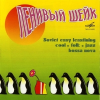 Various Artists. Lenivyj shejk - Vokalnyy kvartet