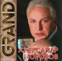 Aleksandr Morozov. Grand Collection - Aleksandr Morozov