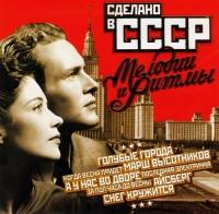 Various Artists. Мелодии и ритмы. Сделано в СССР - Жанна Бичевская, ВИА