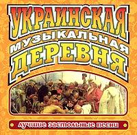 Various Artists. Украинская музыкальная деревня